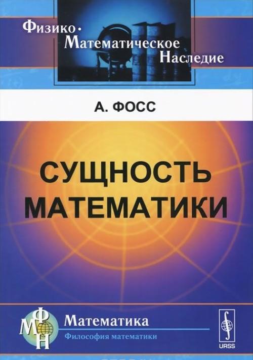 Suschnost matematiki