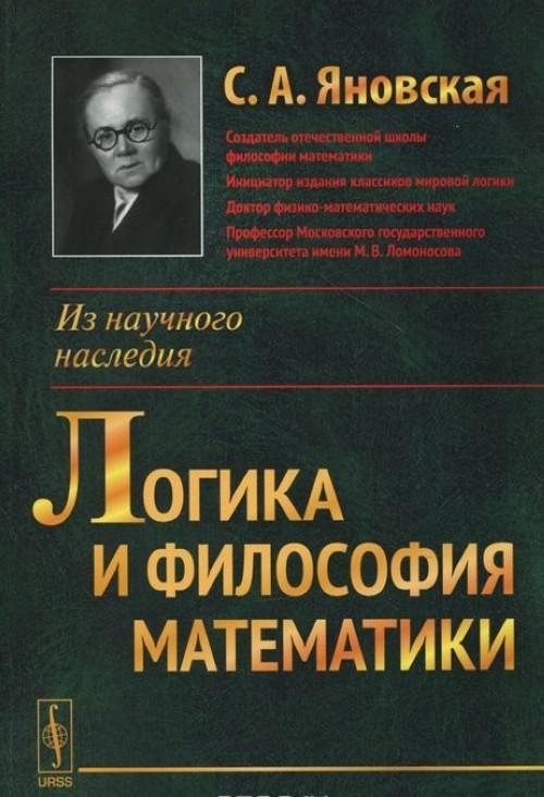 Logika i filosofija matematiki