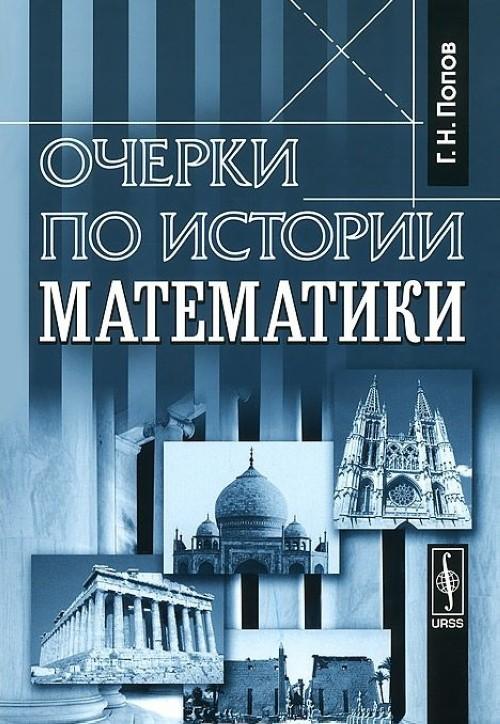 Ocherki po istorii matematiki