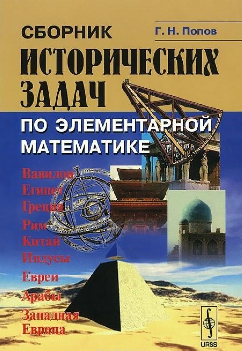 Sbornik istoricheskikh zadach po elementarnoj matematike