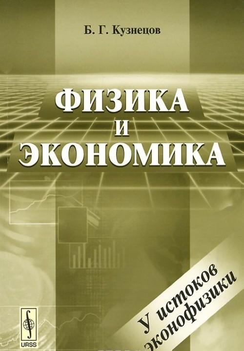 Fizika i ekonomika