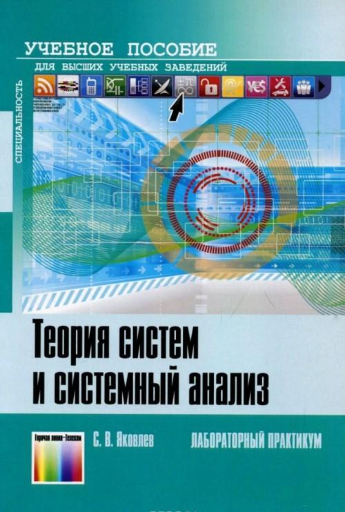 Teorija sistem i sistemnyj analiz. Laboratornyj praktikum. Uchebnoe posobie