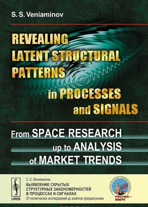 Revealing Latent Structural Patterns in Processes and Signals: From Space Research up to Analysis of Market Trends