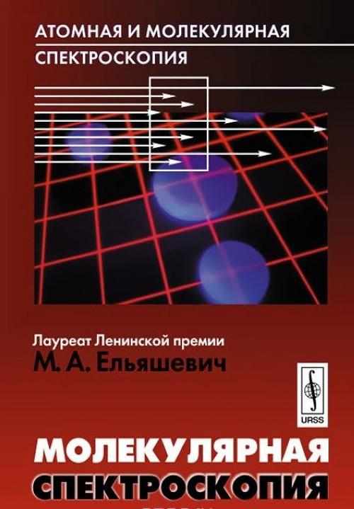 Atomnaja i molekuljarnaja spektroskopija. Molekuljarnaja spektroskopija