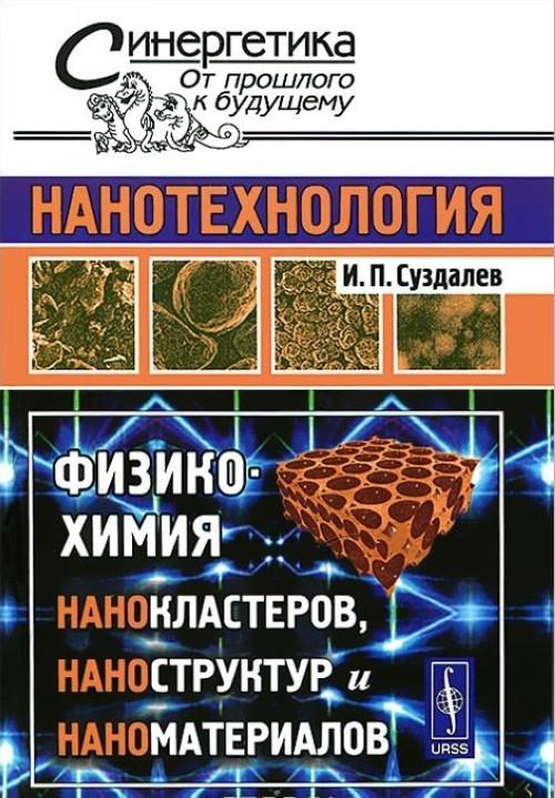 Nanotekhnologija. Fiziko-khimija nanoklasterov, nanostruktur i nanomaterialov