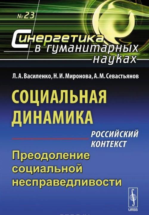 Sotsialnaja dinamika. Rossijskij kontekst. Preodolenie sotsialnoj nespravedlivosti