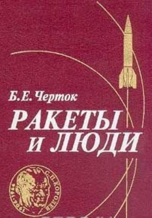 Rakety i ljudi