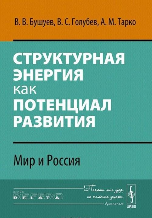 Структурная энергия как потенциал развития. Мир и Россия