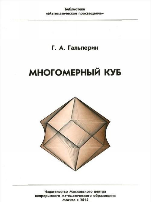 Mnogomernyj kub