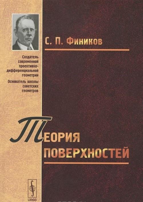 Teorija poverkhnostej / Izd.4, pererab., ispr.