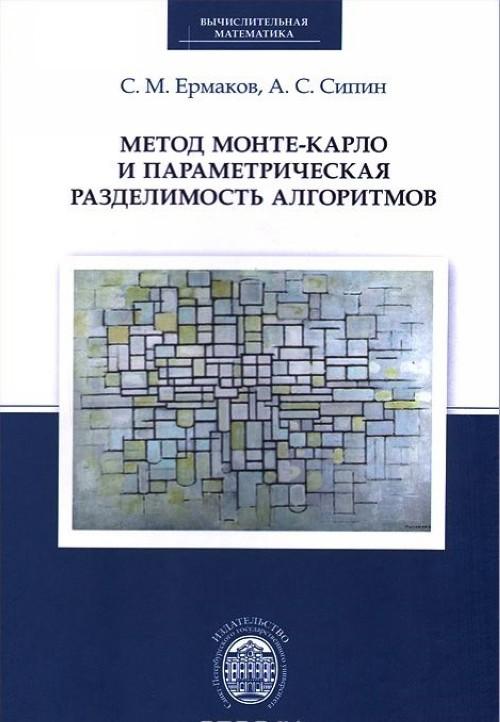 Метод Монте-Карло и параметрическая разделимость алгоритмов