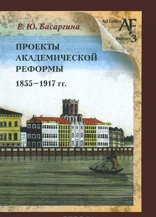 Proekty akademicheskoj reformy 1855-1917 gg.