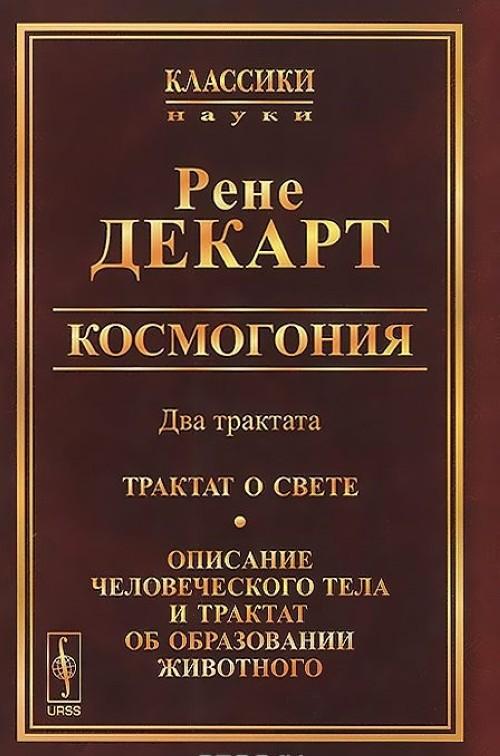 Kosmogonija. Dva traktata. Traktat o svete. Opisanie chelovecheskogo tela i traktat ob obrazovanii zhivotnogo