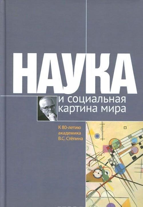 Nauka i sotsialnaja karta mira. K 80-letiju akademika V. S. Stepina