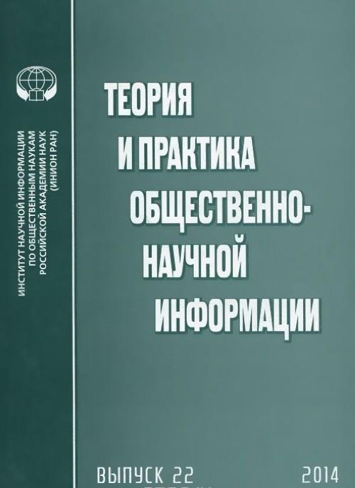 Teorija i praktika obschestvenno-nauchnoj informatsii
