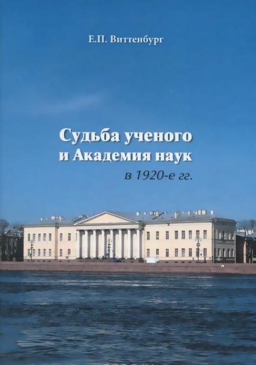 Sudba uchenogo i Akademija nauk v 1920-e gg.