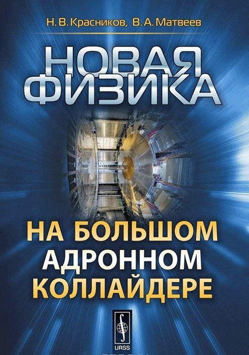 Новая физика на Большом адронном коллайдере