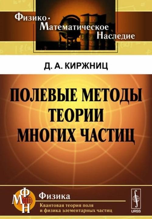 Polevye metody teorii mnogikh chastits