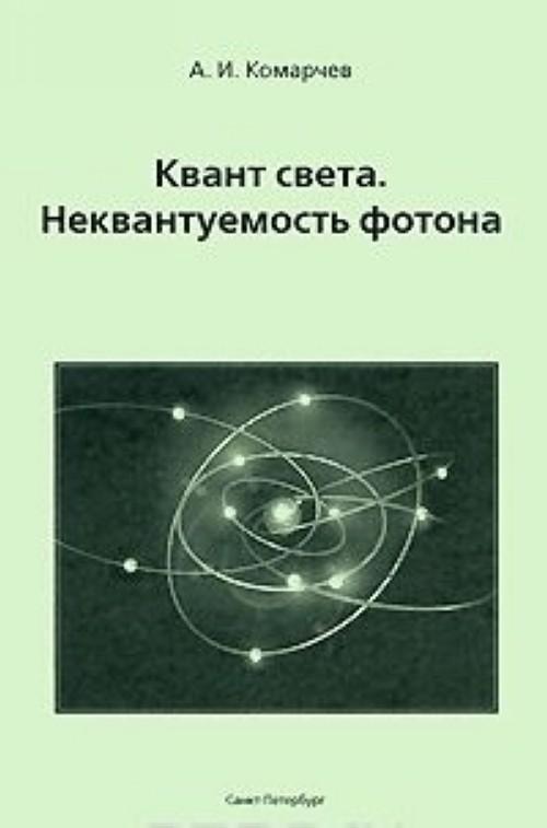 Kvant sveta. Nekvantuemost fotona