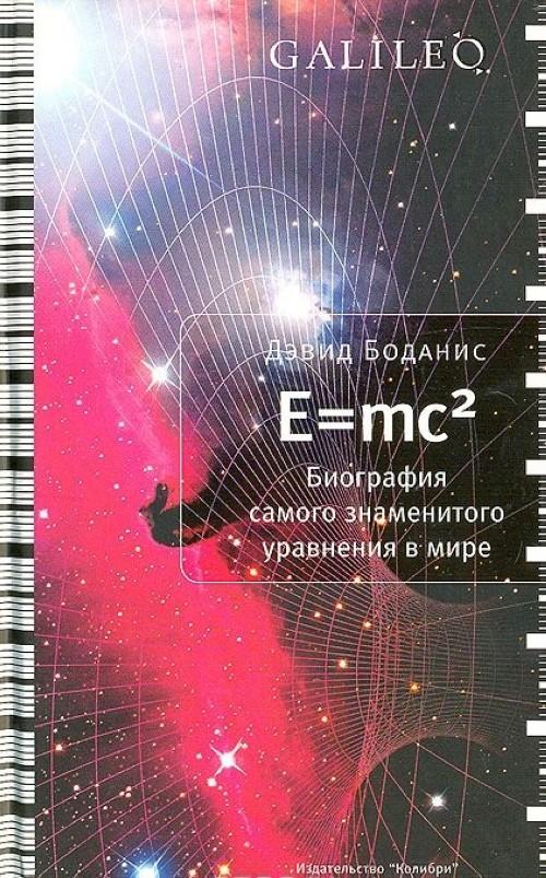E=mc2. Biografija samogo znamenitogo uravnenija v mire