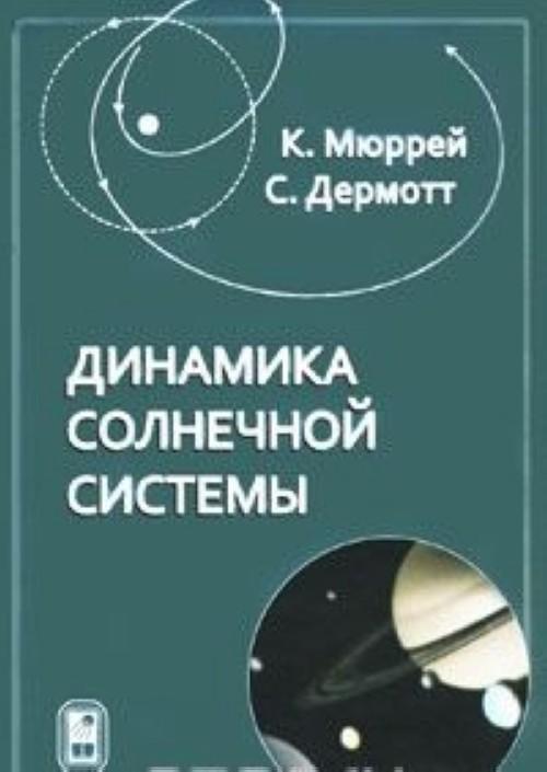 Dinamika Solnechnoj sistemy