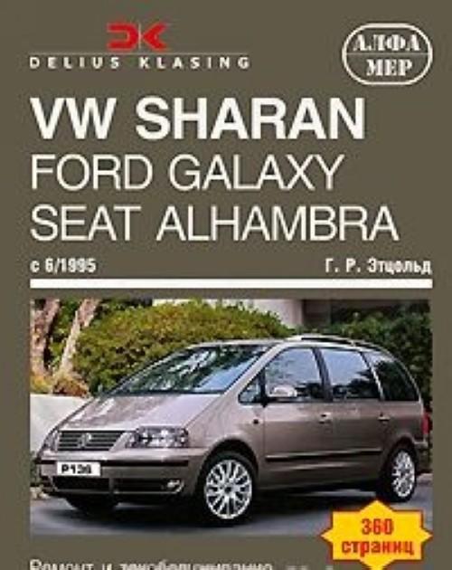 VW Sharan, Ford Galaxy, Seat Alhambra c 6/1995. Remont i tekhobsluzhivanie. Rukovodstvo po ekspluatatsii