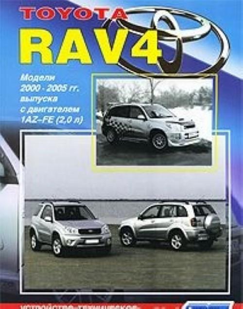 Toyota RAV 4. Modeli 2000-2005 gg. vypuska s dvigatelem 1AZ-FE (2,0 l). Ustrojstvo, tekhnicheskoe obsluzhivanie i remont