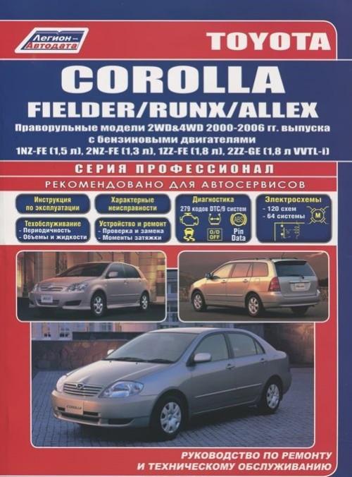 Toyota Corolla, Fielder, Runx, Allex. Rukovodstvo po remontu i tekhnicheskomu obsluzhivaniju