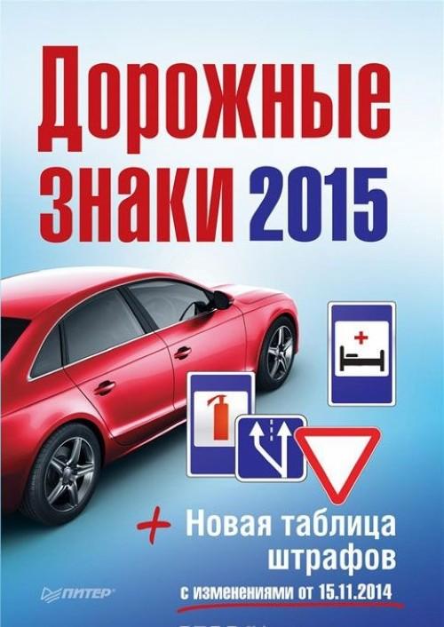 Dorozhnye znaki + Novaja tablitsa shtrafov 2015