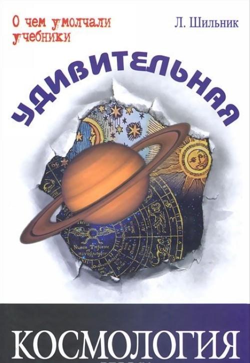Udivitelnaja kosmologija