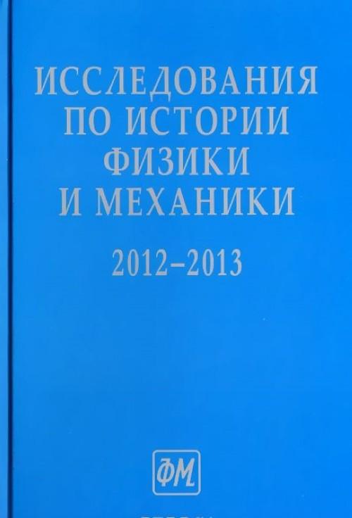 Issledovanija po istorii fiziki i mekhaniki. 2012-2013
