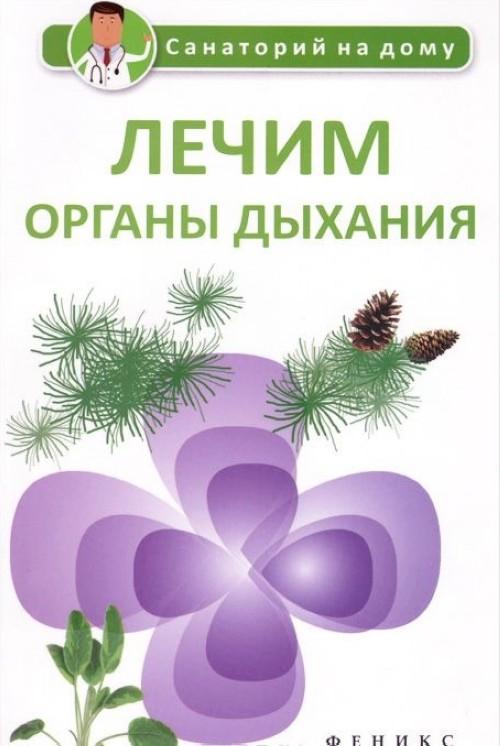 Lechim organy dykhanija