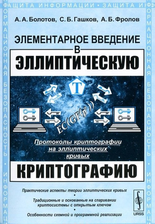 Elementarnoe vvedenie v ellipticheskuju kriptografiju. Protokoly kriptografii na ellipticheskikh krivykh