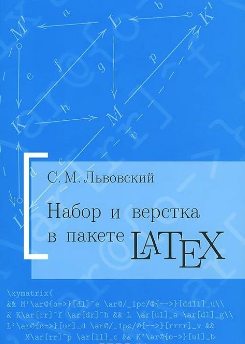 Nabor i verstka v pakete LATEX