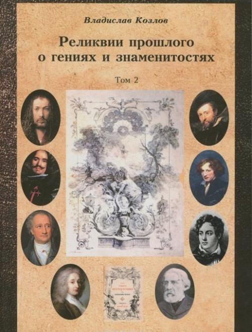 Postizhenie istorii posredstvom artefaktov iskusstva, arkhivov i arkheologii. Tom 2. Relikvii proshlogo o genijakh i znamenitostjakh