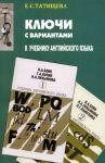 """Kljuchi s variantami k dvukhtomniku """"Uchebnik anglijskogo jazyka"""" N. A. Bonk, G. A. Kotij i dr."""