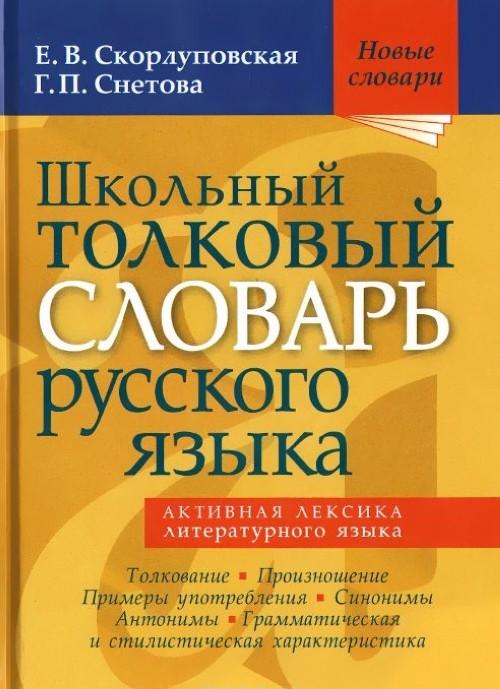 Shkolnyj tolkovyj slovar russkogo jazyka