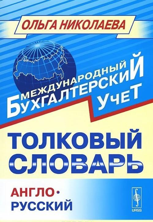 Tolkovyj slovar anglo-russkij