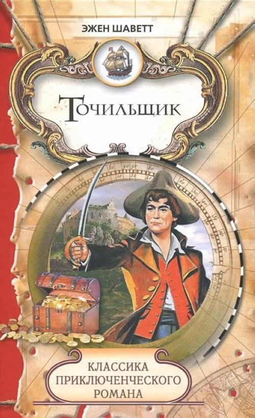 Tochilschik