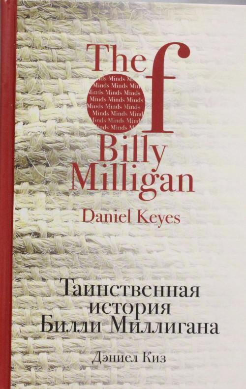 Tainstvennaja istorija Billi Milligana