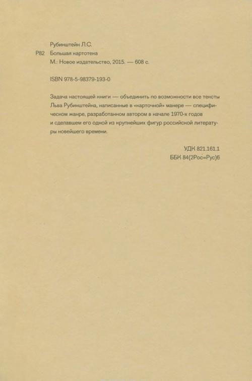 Bolshaja kartoteka