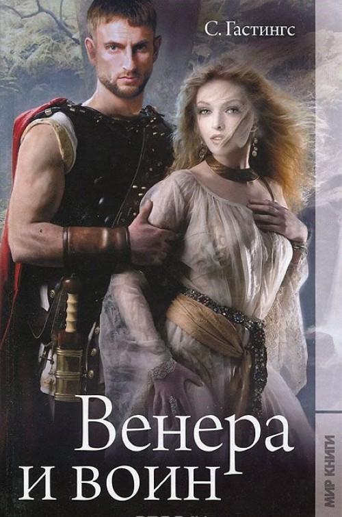 Венера и воин