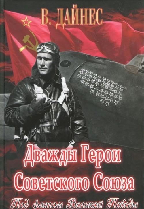 Dvazhdy Geroi Sovetskogo Sojuza. Pod flagom Velikoj Pobedy
