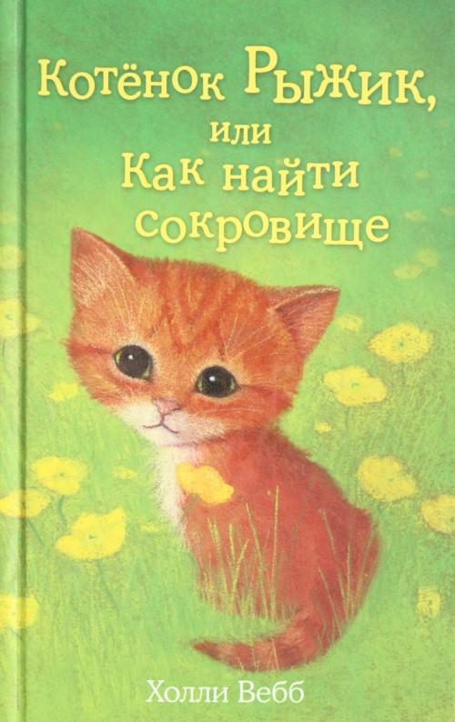 Kotjonok Ryzhik, ili Kak najti sokrovische