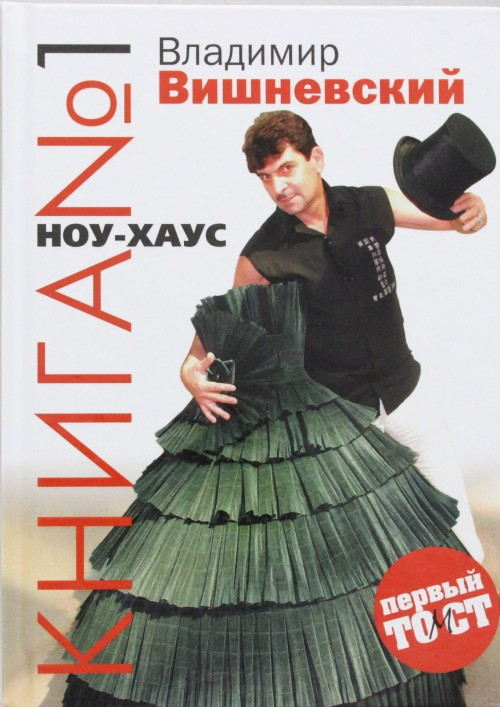Kniga №1 NOU-KHAUS