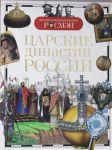 Tsarskie dinastii Rossii