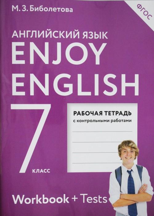 Enjoy English/Anglijskij s udovolstviem. 7 klass rabochaja tetrad