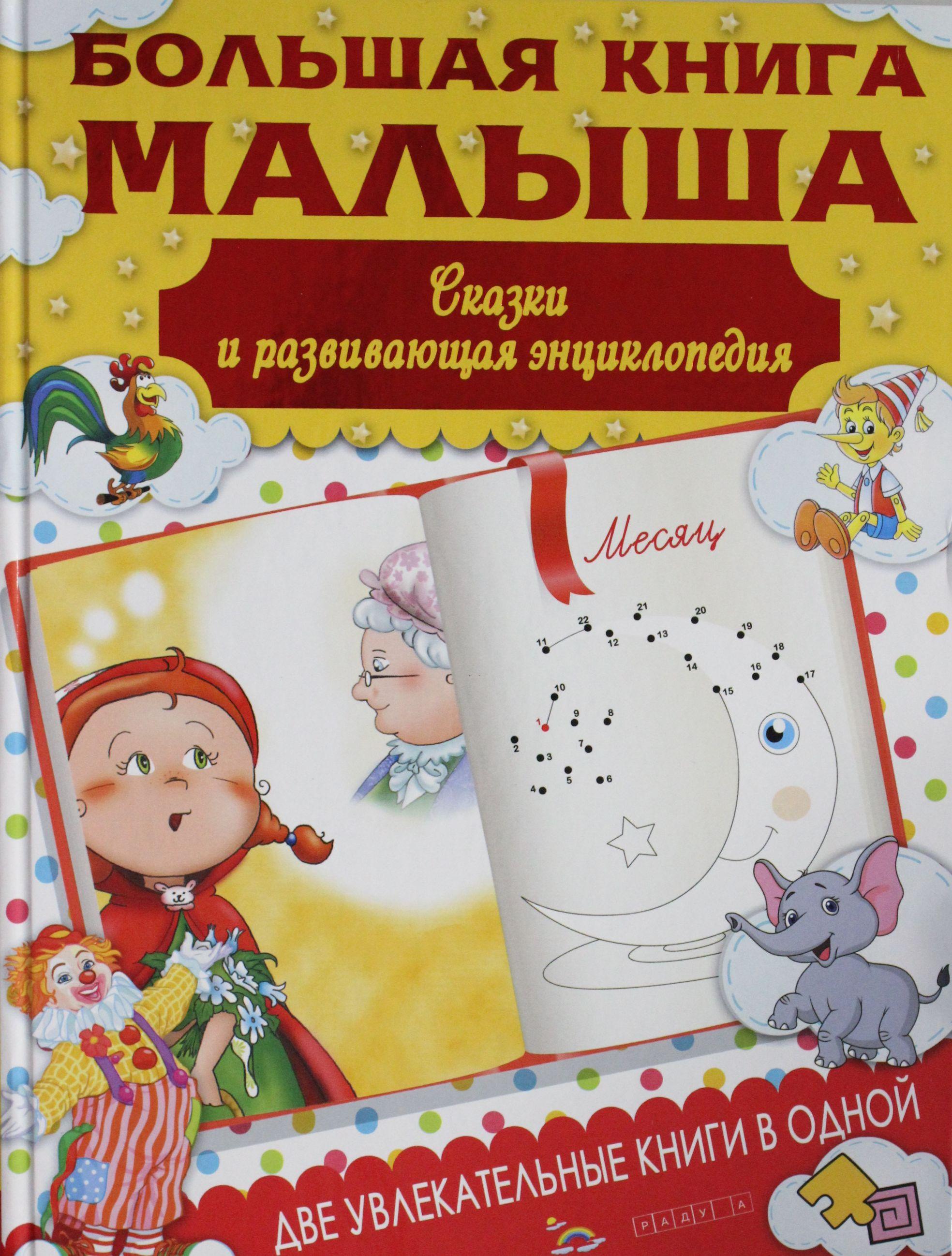 Bolshaja kniga malysha. Skazki i detskaja entsiklopedija v odnoj knige