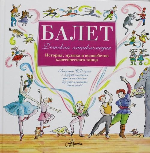 Balet. Istorija, muzyka i volshebstvo klassicheskogo tantsa (+CD)