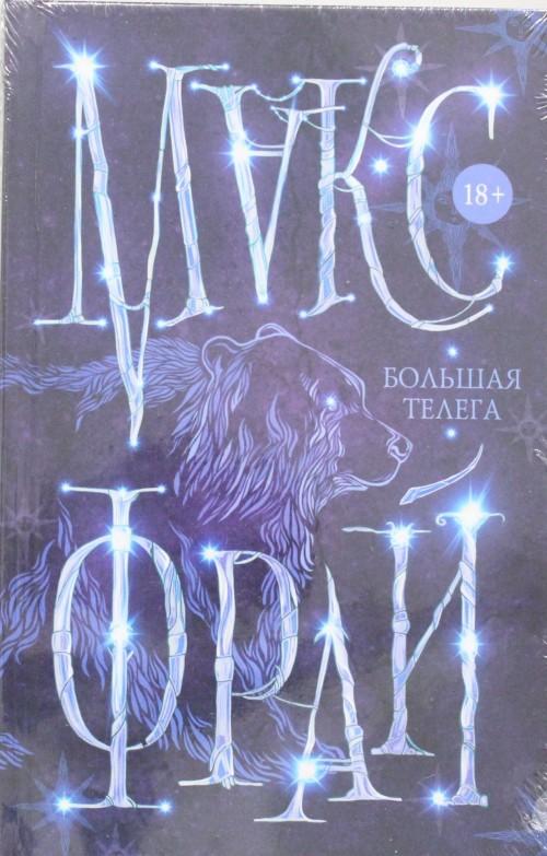 Bolshaja telega